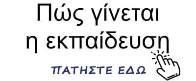 ekpaideusi-tab.jpg